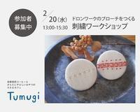 【参加者募集】2/20(水)刺繍ワークショップ - Tumugi