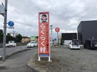 らくらく村さん - 熊本の看板屋さん伊藤店舗企画のブログ☆ぶんぶん日記