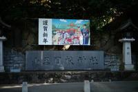 赤坂山王日枝神社 - 写真日記