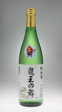龍王の舞 純米酒[神崎酒造] - 一路一会のぶらり、地酒日記