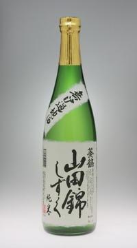 葵鶴 山田錦 しずく純米[稲見酒造] - 一路一会のぶらり、地酒日記
