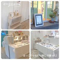 「ほっこりかわいい刺し子展vol.2」13日まで開催中です - engawa's blog