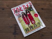 アサヒカメラ1月10日(木)6226 - from our Diary. MASH  「写真は楽しく!」