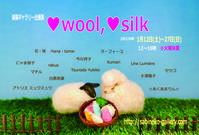 『Love wool, Love silk』 - rhizome2-地下茎-