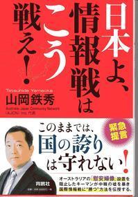 未来を悲観している日本人に言いたい。情報戦に勝つ為に自己変革をしよう! - あんつぁんの風の吹くまま