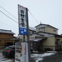 田村食堂 / 庄内町跡 - そばっこ喰いふらり旅