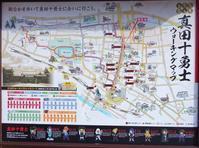 真田氏の城下町上田 - 軽井沢プリフラdiary