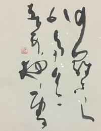 真っ白(*_*)         「夜」 - 筆文字・商業書道・今日の一文字・書画作品<札幌描き屋工山>