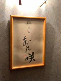 まん咲 美豚会☆ - 整体天使kinocoがいく!!