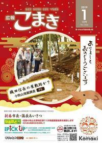 小牧市の広報に掲載されました! - 愛知・名古屋を中心に活動する女性ギタリストせきともこのブログ