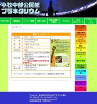 小牧プラネタリウム、1/15~受付スタート! - 愛知・名古屋を中心に活動する女性ギタリストせきともこのブログ
