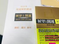 ☆気学のお勉強☆ - スリランカ  カレー& オーダーメイドコサージュ・バック Rosamala