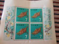 古い切手&ブログ丸11年経ちました - はあと・ドキドキ・らいふ
