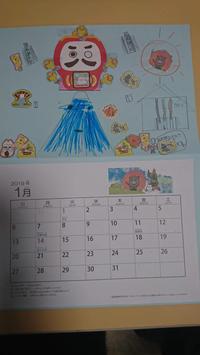 1月のカレンダー - 枚方市・八幡市 子どもの教室・すべての子どもたちの可能性を親子で感じる能力開発教室Wake(ウェイク)