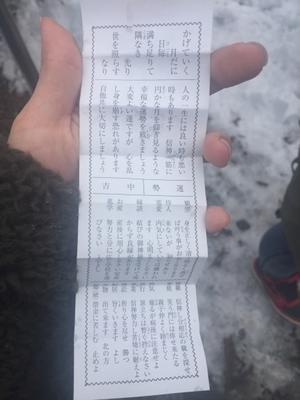 福島県立テクノアカデミー会津 観光プロデュース学科 学生ブログ「みてがんしょ!」
