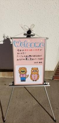 今朝の玄関 - 笠間市 ともべ幼稚園 ひろばの裏庭<笠間市(旧友部町)>