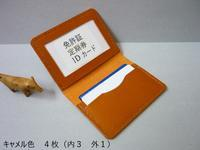 定期・カードケース・・6・4・2枚プレゼントにいかが! - 革小物 paddy の作品