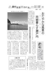 奈良新聞*農村生活泣き笑い(40) - 心身健美!~奈良・奥大和の山里、曽爾村(そにむら)に移住した家族のblog