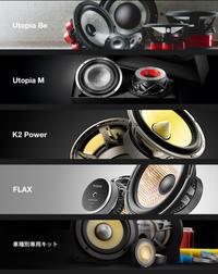 FOCAL ユートピアシリーズ165W-XP新発売 - 静岡県静岡市カーオーディオ専門店のブログ