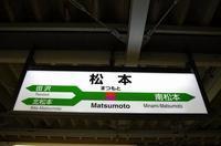 1/8 Sあずさでご帰還 - uminaha-t's blog