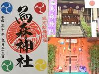 烏森神社の御朱印 - 僕の足跡