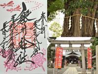 磐井神社の御朱印(9月) - 僕の足跡