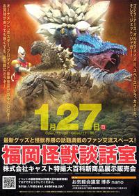1/27 福岡怪獣談話室開催! - 特撮大百科最新情報