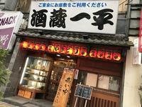 土曜のモーニング@酒蔵一平(八王子) - よく飲むオバチャン☆本日のメニュー