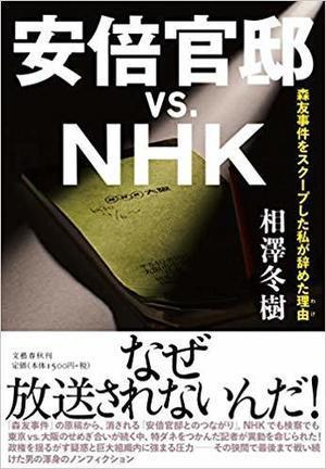 ドキュメント「安倍官邸VSNHK」はアマゾンではなく地域の本屋で買って読もう - 小坂正則の個人ブログ