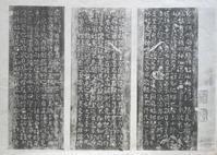 小字麻姑仙壇記 - 玲児の蔵書