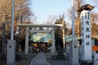 ■御朱印巡り・海老名【有鹿神社】相模の国最古の神社 - 「料理と趣味の部屋」