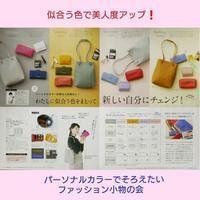 パーソナルカラーファッション小物の会オープン♪ - Colorgrace::Blog