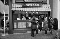 鯛焼を買う - コバチャンのBLOG