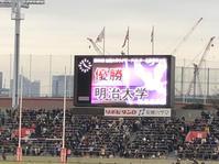 ラグビー大学選手権 - 浦安フォト日記