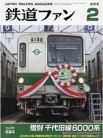 [雑誌]「鉄道ファン 2019年2月号」 - 新・日々の雑感