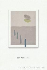山中現新作展 - 山中現ブログ Gen Yamanaka