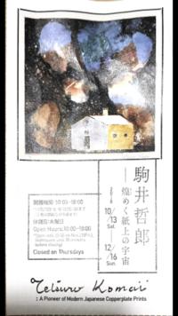 駒井哲郎★煌めく紙上の宇宙 - Piccola felicita