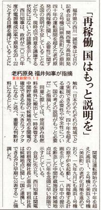 「再稼働国はもっと説明を」老朽原発 福井知事が指摘/ 東京新聞 - 瀬戸の風