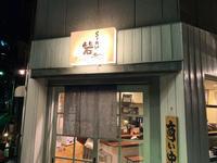 Foodbattle 2019 vol.6 らーめん砦 - KAPA O PANGO Ⅲ