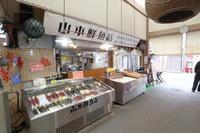 久礼大正町市場の山本鮮魚店で、鰹どんぶりを食べる~ - にゃお吉の高知競馬☆応援写真日記+α(高知の美味しいお店)