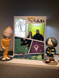 いつの時代でも鬼太郎は人気です。 - \未来リノベーション始動/ アクティブ・バブル・シニアは行動的に、そして次世代の人材育成を!!