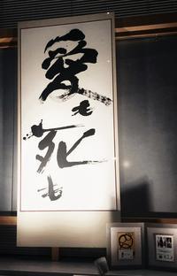 神戸から、阪神淡路大震災の記憶展示しています - 光を孕む書道  ~Misuzu-ism~