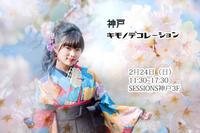 2/24神戸キモノデコレーションvol.11開催お知らせ! - konogoro