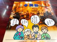 李朝園@吉祥寺 - atsushisaito.blog