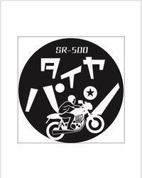 SR500のタイヤパン(^^) - 阿蘇西原村カレー専門店 chang- PLANT ~style zero~