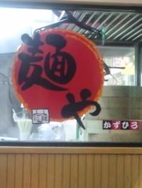 昨日、食べた坦々麺のお店情報 - 吉祥寺マジシャン『Mr.T』