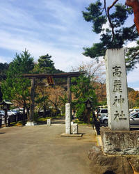 高麗神社【ゆずこ さん】 - あしずり城 本丸