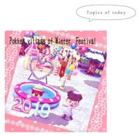 Pokke* village of Winter Festival ♪ - Pokke* 村便り