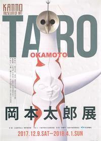 岡本太郎展 - Art Museum Flyer Collection
