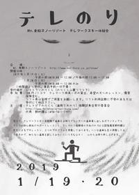 週末は、テレマークスキー体験試乗会ですよ!! - 乗鞍高原カフェ&バー スプリングバンクの日記②
